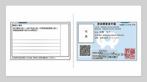カード化された障害者手帳(佐賀県提供)