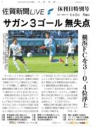 休刊日新聞4月号を発行 サガン鳥栖の試合結果、県書道展な…