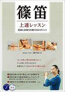 佐藤和哉さん監修「篠笛 上達レッスン」出版 実践的なこつ…