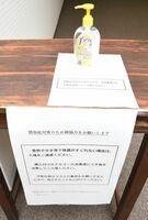 県議会では、傍聴席入り口に新型コロナウイルス感染症対策として張り紙とアルコール消毒液を設置した=佐賀県議会棟