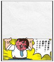 佐賀広告センターの坂口和矢さんが手掛け、コピー賞を受賞した「広告支えるマン」