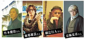 右から京極夏彦さん、綾辻行人さん、麻耶雄嵩さん、竹本健治さん(提供写真)