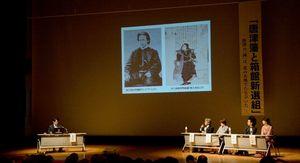 唐津藩士が参加した箱館新選組をテーマに開かれたトークショー=唐津市相知町の交流文化センター