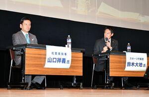 トークセッションに出席した(左から)山口知事と鈴木スポーツ庁長官=佐賀市文化会館