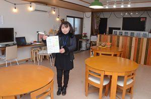 毎月発行しているチラシを手に施設利用をPRする管理人の江口栄子さん=江北町上小田の「おへそのおへそ」