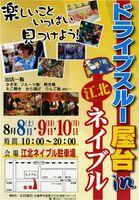 ドライブスルー屋台in江北ネイブルのポスター