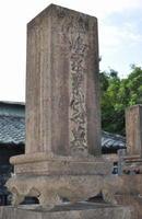 福正寺の樺島家の墓。政市の家族5人の名前が刻まれている=佐賀市蓮池町