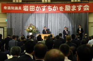 解散に関する発言も聞かれた岩田和親衆院議員(右)の政治資金パーティー=10月1日、佐賀市のマリトピア