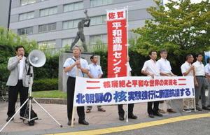 北朝鮮の核実験に抗議する佐賀県平和運動センターや社民党県連のメンバー=佐賀市の駅前交番西交差点付近