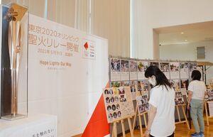 「聖火トーチ」のレプリカも展示する聖火リレー展示会=武雄市役所