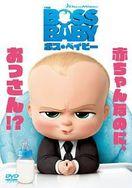 DVD「ボス・ベイビー」