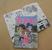 歴史や文化、豊富な物産と食の魅力などを紹介したコミック本「探検! 白石町」