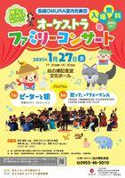 長崎OMURA室内合奏団オーケストラファミリーコンサートのチラシ