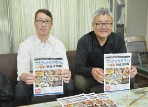 テイクアウト情報をまとめた冊子版「とっとっと」の利用を呼び掛ける緒方俊之さん(右)と高尾真一郎さん=鳥栖市役所