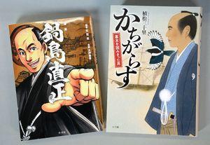 発売された小説「かちがらす」(右)と漫画「鍋島直正」
