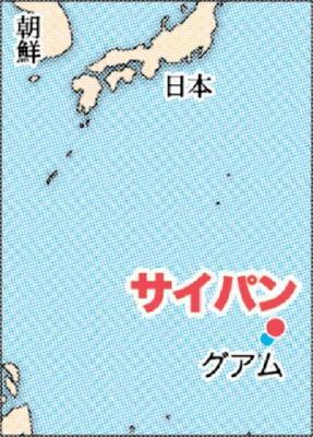 刻む~佐賀・戦時下の記憶~File58 サイパンで終戦 〈1944(昭和19)年6月~46(昭和21)年1月〉