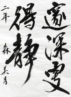 「臨 王鐸」森 美月(小城2年)