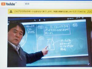 古川さんのユーチューブ授業の画面