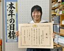 遠江さん(致遠館中3年)が全国最高賞 「第回書きぞめ作…
