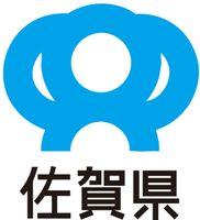 水色になった佐賀県のシンボルマーク(佐賀県提供)