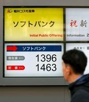 携帯電話大手ソフトバンクの上場初日、1株1463円の初値を付けたことを示す株価ボード=19日午前、東京都中央区