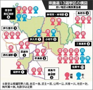 新県議38人一覧と13選挙区の構図