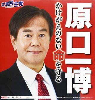 <2021衆院選さが>県内4候補公約 原口 一博氏(62) 立民・前