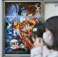 東京都内の映画館に掲げられた、アニメ映画「劇場版『鬼滅の刃』無限列車編」のポスター=2020年12月
