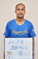 吉田豊選手