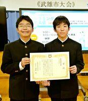 最優秀賞を受賞した川登中の飯盛巧真さん(左)と安藤肴汰さん=武雄市教委提供