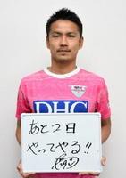7日の横浜F・マリノス戦「レディースデー~勝利の女神が翼をさずける~」をPRするMF谷口博之選手