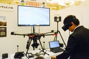 ドローンやレザースキャナーで測量したデータをヘッドマウントディスプレーで見る来場者=佐賀市のガーデンテラス佐賀(マリトピア)