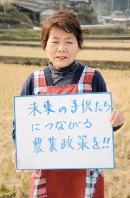 =候補者へ=(6) 兼業農家 鶴田節子さん(65)
