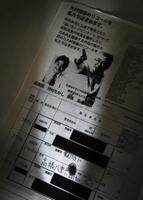 愛知県の大村秀章知事のリコールを求める署名簿の写し
