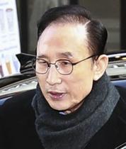 韓国、李明博元大統領を逮捕