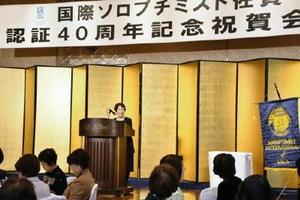 姉妹クラブの会員ら約220人が集まった国際ソロプチミスト佐賀の認証40周年記念祝賀会=佐賀市のホテルニューオータニ佐賀