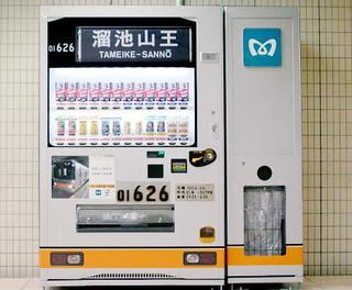 地下鉄車両を再利用の自販機登場