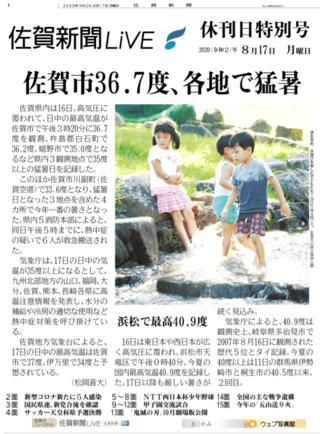 休刊日新聞8月号を発行 新型コロナの最新情報など掲載
