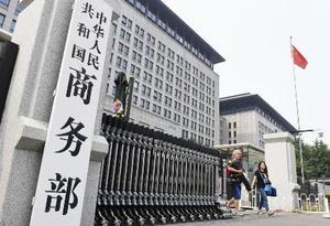 中国商務省=北京