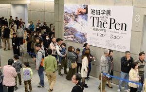 最終日、期間中最多の4882人が訪れた池田学展。行列は館外まで延びた=平成29年3月20日、佐賀市の県立美術館