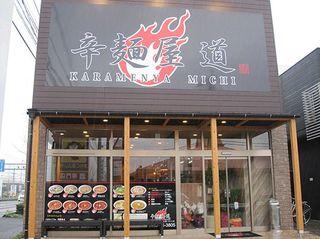 辛麺屋 道(みち) 佐賀北部バイパス店