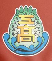 唐津工業高校校章