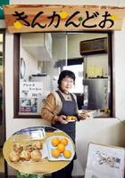 「きんかんどお」の店頭で新作「ころころ焼」を紹介する福田初栄さん