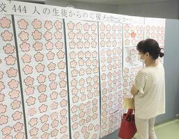 佐賀大附属中の全校生徒444人の心温まる応援メッセージが並んでいる=大町町役場