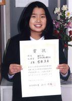 【複写】県理科研究発表会で知事賞に輝いた宮原真希さん