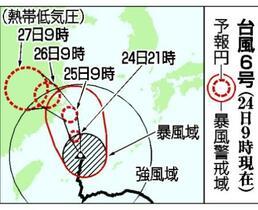 台風6号、沖縄の警戒続く