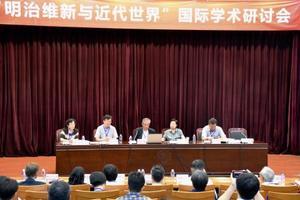 28日、明治維新150年に合わせて中国天津市で開かれた国際シンポジウム(共同)