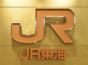 JR東海本社にあるロゴマーク