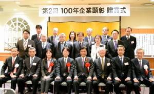「100年企業顕彰」贈呈式で記念撮影するミズの入部恭一常務(中列右端)ら受賞企業の代表=福岡市の博多エクセルホテル東急