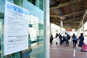 指定席開放の取りやめと、自由席車両増を告知するチラシ=佐賀市のJR佐賀駅